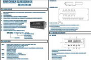 苏州迅鹏SPB-XSL8温度巡检仪用户手册