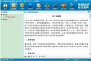 2014版山东住院医师规范化培训考试宝典(计划生育科Ⅱ阶段)