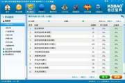 2013版山西住院医师规范化培训考试宝典(皮肤科) 11.0