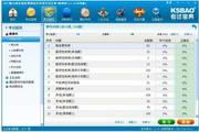 2013版山西住院医师规范化培训考试宝典(全科医学) 11.0