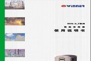 微能WIN-9F-018T4变频器使用说明书