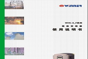 微能WIN-9F-030T4变频器使用说明书
