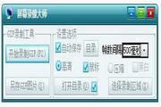 屏幕录像大师 1.1