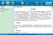 2013版山东住院医师规范化培训考试宝典(骨科Ⅱ阶段) 11.0