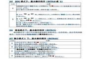 士林SS023-2.2K变频器说明书