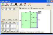 蓝科玻璃优化切割软件 3.0