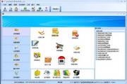 广益进销存软件 连锁版 3.2.1