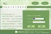 TWQ电子处方管理系统 12.0