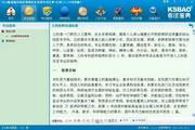 2013版福建住院医师规范化培训考试宝典(儿科) 11.0