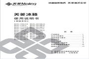 美菱BCD-201BCS电冰箱使用说明书