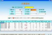 水费收缴管理系统 2013 春节网络版