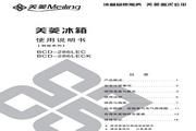 美菱BCD-286LEC电冰箱使用说明书