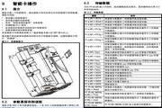 艾默生MP420A4R直流驱动器中文手册