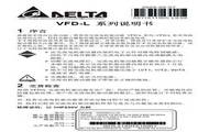 台达VFD002L21A变频器说明书