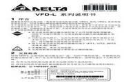 台达VFD004L21A变频器说明书