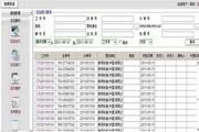 捷科货代管理软件 1.2