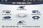 宇翔航服手机客户端 For Android 3.04.00