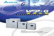 台达VFD-G型变频器说明书
