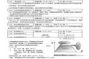欧瑞(惠丰)F2000-G0007XS2B变频器说明书