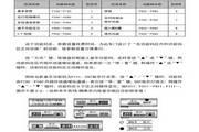 欧瑞(惠丰)EPS1000-0900T3C变频器操作说明书
