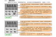 欧瑞(惠丰)EPS1000-0750T3C变频器操作说明书