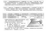 欧瑞(惠丰)EPS1000-0300T3C变频器操作说明书