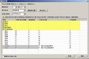 BianBan.Net 智能编班 完整版