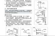 海尔JSQ16-ATA(Y)燃气热水器说明书