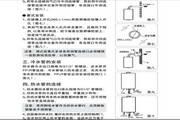 海尔JSQ20-ATA(R)燃气热水器说明书