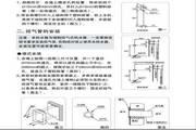 海尔JSQ20-ATA1(R)燃气热水器说明书