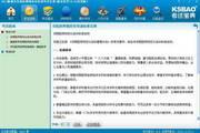 2013版北京住院医师规范化培训考试宝典(神经内科Ⅰ阶段) 1