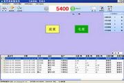 称重管理软件系统 10.48