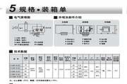 海尔ES60H-D5(E)电热水器说明书