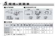 海尔ES80H-D5(E)电热水器说明书