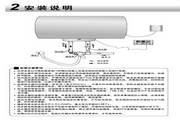 海尔ES80H-X3(NE)电热水器说明书