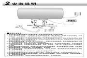 海尔ES60H-X3(NE)电热水器说明书