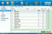 2014版北京住院医师规范化培训考试宝典(医学影像科Ⅰ阶段)