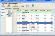 华联工程造价指标分析系统 1.0