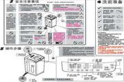 海尔XQB60-BZ1268洗衣机说明书