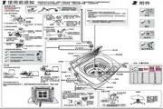 海尔XQB60-M1268 AM洗衣机说明书