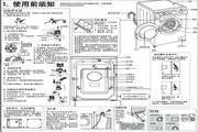 海尔XQG70-BS10288洗衣机说明书