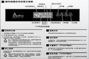 海尔JSQ20-PR(12T) 燃气热水器使用说明书