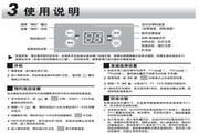 海尔ES80H-Q3(ZE)电热水器说明书
