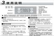 海尔ES50H-Q3(ZE)电热水器说明书