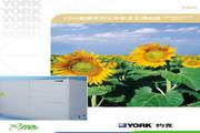 约克YBW150A中央空调技术手册