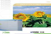约克YBW120A中央空调技术手册