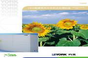 约克YBW55A中央空调技术手册