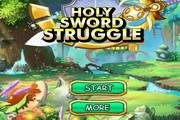 圣剑之战无敌版...