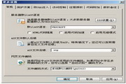 ASP代码加密工具 英文版