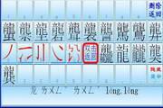 生僻字之王输入法 8.2.1
